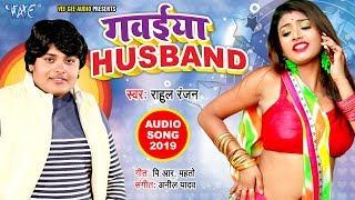 गवईया हसबैंड Rahul Ranjan (2019) का NEW सुपरहिट गाना Gawaiya Husband Bhojpuri Hit Song 2019