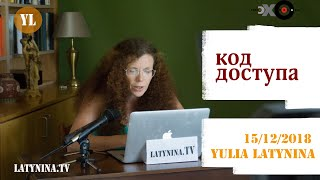 LatyninaTV / Код Доступа / 15.12.2018/ Юлия Латынина