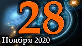 Фото Гороскоп на сегодня 28 Ноября 2020 года