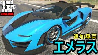 GTA5 エメラス フル改造 & 試乗!