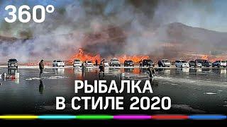 Рыбалка или начало апокалипсиса Эпичное видео пожар выгнал рыбаков на лёд