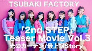 つばきファクトリー「2nd STEP」Teaser Movie Vol.3