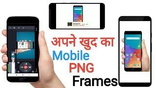 Download How To Get Mobile Frames Easily Get Mobile Frames