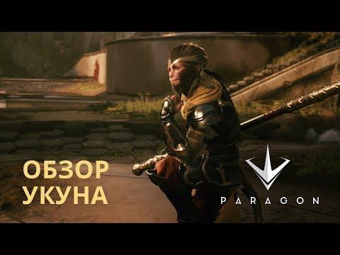 видео: paragon - Обзор Укуна