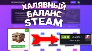 как получить деньги на Steam бесплатно?