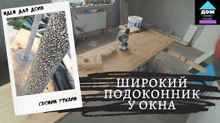 часть 1. Красим деревянный подоконник и готовим металлические ножки