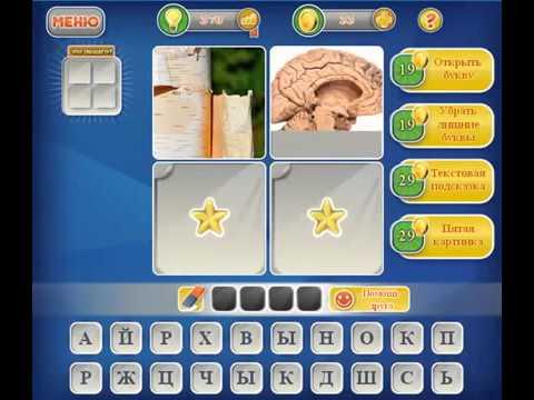 Ответы на игру Одним словом в ОдноклассникахЧто общего с 31 по 40 уровень  1