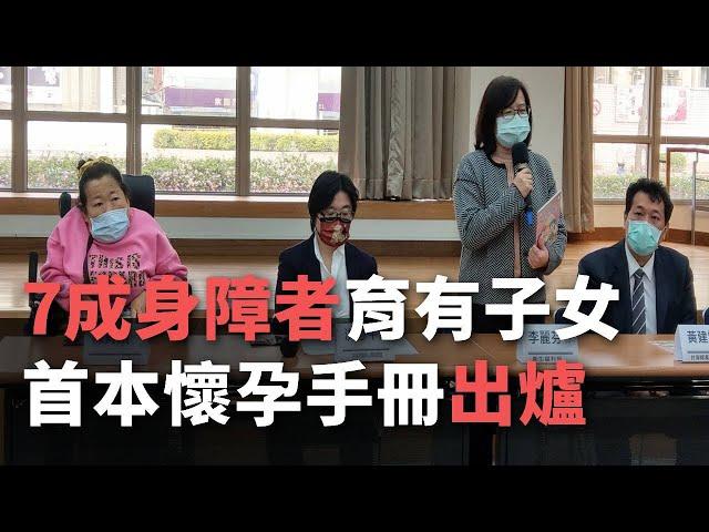 國內身障者逾7成育有子女 首本「身心障礙者懷孕手冊」出爐【央廣新聞】
