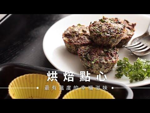 【點心】菠菜藜麥塔,一口優雅養生點心