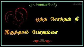 💝Amma💝Love💝HD Black Screen Whatsapp Status!MSK Tamil Creations!