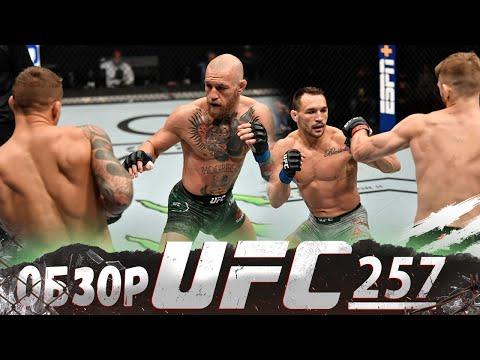 ОБЗОР UFC 257 | ВСЕ БОИ | Конор МакГрегор, Дастин Порье, Дэн Хукер, Майкл Чендлер, Махмуд Мурадов