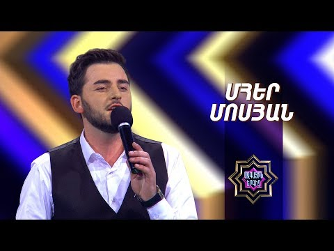 Ազգային երգիչ/National Singer 2019-Season 1-Episode 4/workshop 2/ Mher Mosyan-Hpart Aghjik