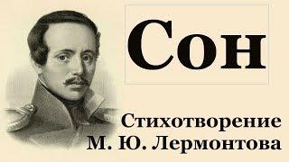 «Сон» М. Лермонтов. Анализ стихотворения