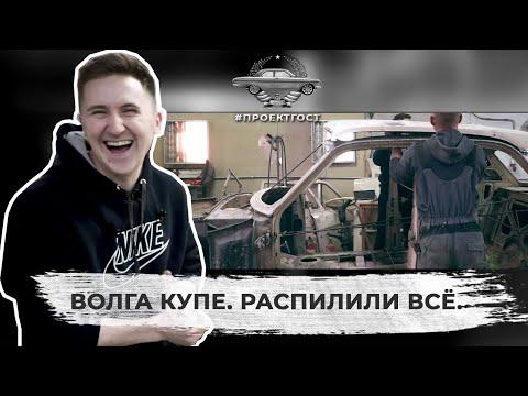 ВОЛГА (ГАЗ-24) КУПЕ. Распилили всё, что можно. #ПРОЕКТГОСТ