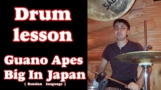 Уроки игры на барабанах - Guano Apes (Big In Japan) - (Russian language) - Drum lessons - На Русском