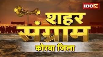 BC24 Shahar Sangram Korba Chhattisgarh   कोरबा के जनप्रतिनिधियों से सीधे सवाल   Korba Body Election