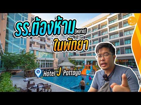 โรงแรมต้องห้าม(พลาด)  ที่สุดใน พัทยาเหนือ Hotel J Pattaya     สาระ รีวิว