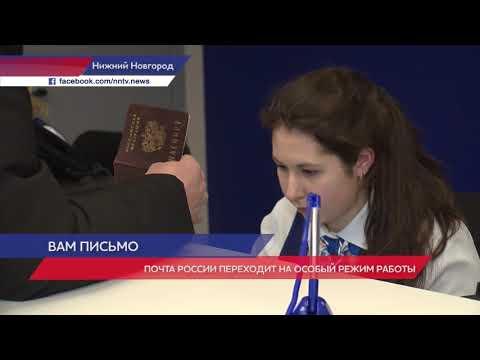 Почта России переходит на особый режим работы