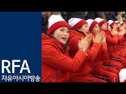동계올림픽 북한응원단 '그들만의 응원'