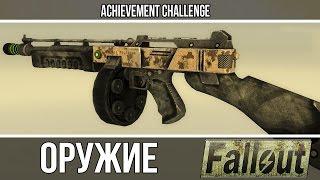 Оружие из игр - Fallout - Лазер RCW