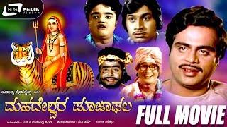 Mahadeshwara Pooja Phala -- ಮಹದೇಶ್ವರ ಪೂಜಾಫಲ | Kannada Full Movie | FEAT. Srinath, B V Radha