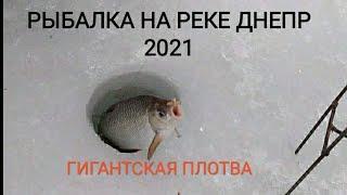 Рыбалка на льду Февраль 2021 Река Днепр