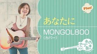 あなたに / MONGOL800(弾き語りカバー)[Plus!] さつきのあき ちゃん...