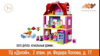 Магазин игрушек TOY.RU в Якутске - скидки на LEGO до 30% - игрушки в ТЦ Дэлэй Якутске(, 2016-05-24T14:14:31.000Z)