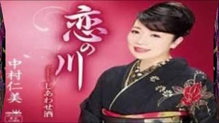 恋の川/中村仁美Cover:sasaki