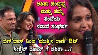 Big Boss Season 5    Interesting News About Ashita Chandrappa    BBK5   Big Boss 5