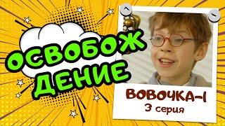 Сериал ВОВОЧКА 1 сезон 3 серия ОСВОБОЖДЕНИЕ