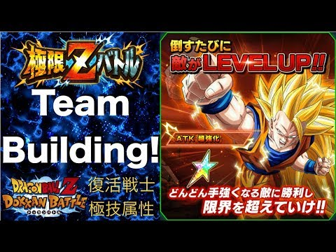 So Many Choices! How to build teams for Extreme Z Awakening Event: DBZ Dokkan (JP)