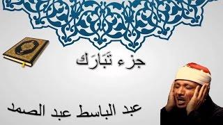 جزء تبارك  - عبد الباسط عبد الصمد - المصحف المجود