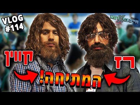 המתיחה הכי גדולה בישראל!