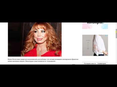 Постаревшая Маша Распутина шокировала фанатов внешностью «алкашки» ФОТО