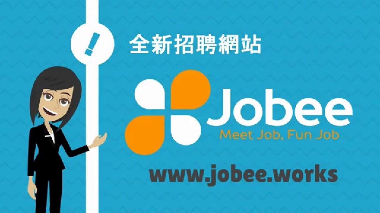 全新搵工平臺 Jobee (招聘篇) - YouTube