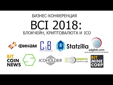 Бизнес-конференция BCI 2018: блокчейн, криптовалюта и ICO