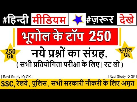 Geography Gk 1000 प्रश्न In Hindi , Lucent Gk का निचोड़ | भूगोल Gk | Top 1000 GK For SSC CGL GD HSSC.
