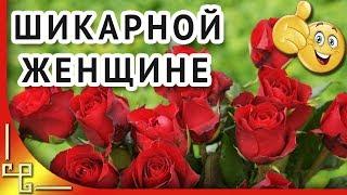 Шикарной  женщине шикарные цветы и музыка! Любимой девушке!