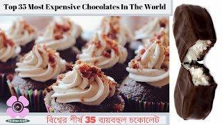 Top 35 Most Expensive Chocolates In The World / বিশ্বের শীর্ষ 35 ব্যয়বহুল চকোলেট