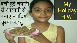 Make Delicious Churma Ladoo with left over Roti by a smart girl for holiday H. W.