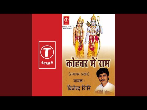 Kohabar Mein Ram