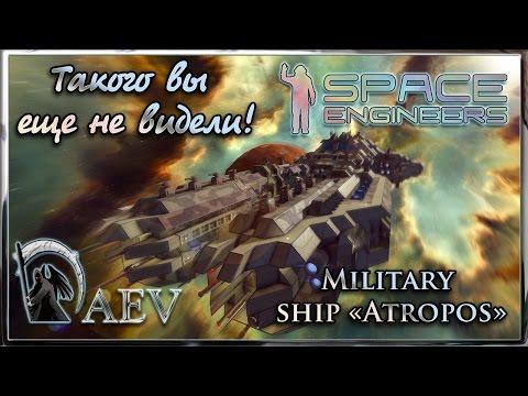 Space EngineersТакого вы еще не видели ! Военная цитадель! Military research ship Atropos