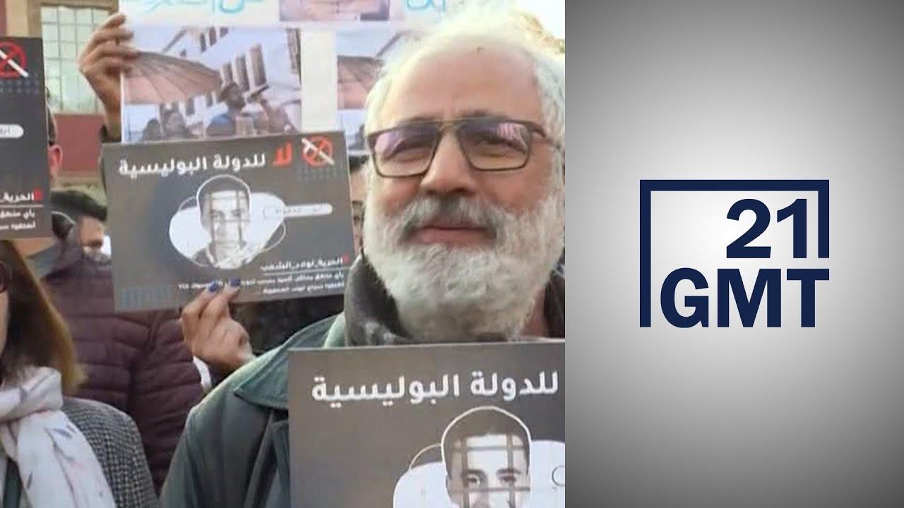 حملة للمطالبة بالإفراج عن المعتقلين السياسيين في المغرب  - نشر قبل 22 ساعة