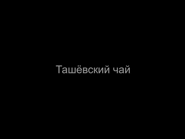 Ташёвский чай