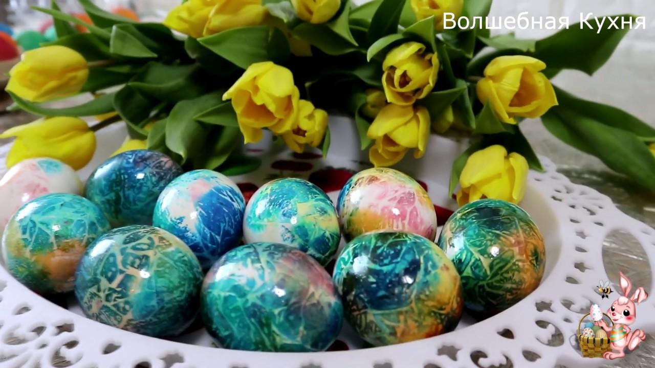 Как Оригинально и быстро покрасить яйца на Пасху - YouTube