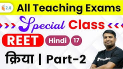 7:30 PM - REET, CTET, MPTET, UPTET 2020 Exams | Hindi by Ganesh Sir | Verb (क्रिया) (Part-2)