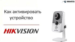 Как активировать устройство Hikvision?(, 2017-04-12T15:00:05.000Z)