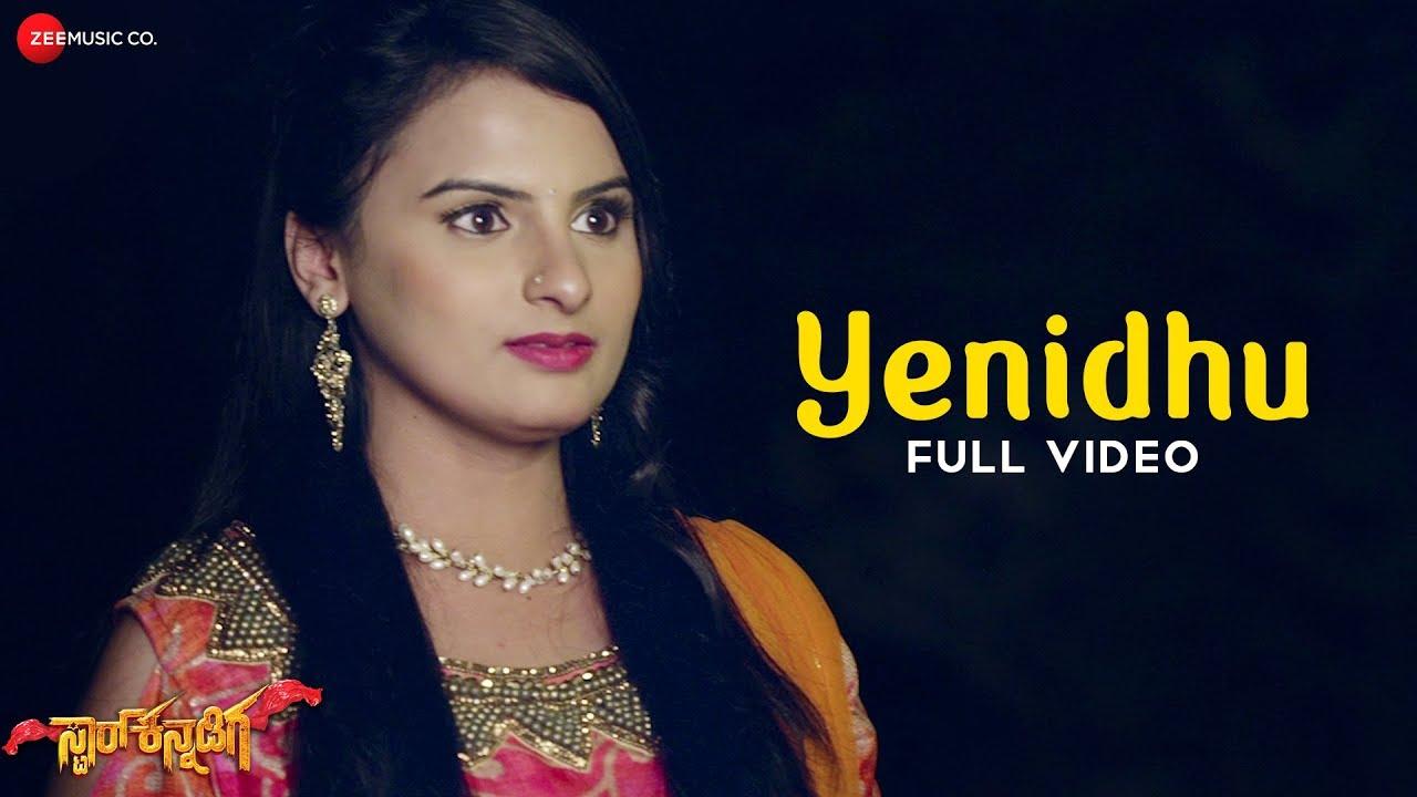 Yenidhu - Full Video | Star Kannadiga | Manjunath V.R,Shalini Bhat,Mohan R,Harish,Rohith,Kiran,Kevin #1