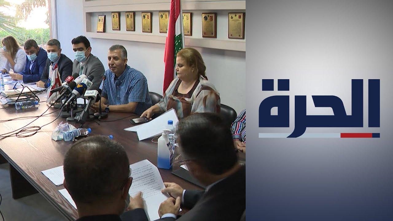 لبنان.. أساتذة الجامعة اللبنانية الحكومية يدخلون في إضراب مفتوح  - 21:54-2021 / 10 / 5